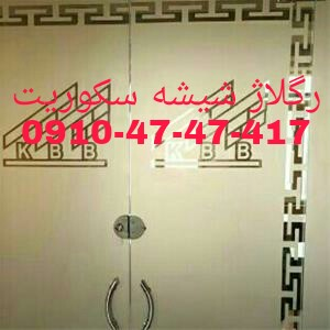 رگلاژ درب های شیشه ای سکوریت 09104747417 یکساعته کمترین قیمت